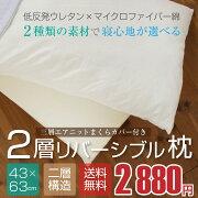 2層リバーシブルまくら低反発ウレタンマイクロファイバー綿43×63cmまくら枕マクラ