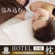 ホテル仕様まくら2層リバーシブルまくら低反発ウレタンマイクロファイバー綿43×63cmまくら枕マクラ