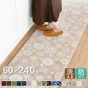 キッチンマット<60×230> モロッコタイル柄レッド AUS60017−S