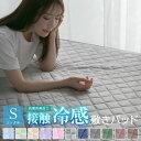 冷感 敷きパッド シングル ひんやり 接触冷感 100×205cm 丸洗いOK 敷パット ベッドパッド ベッドパット ベ...