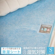 除湿シート洗えるシングル90×180cm吸湿除湿マット結露防止調湿シリカゲル布団ベッド湿気取り湿気対策結露対策送料無料