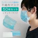 マスク 在庫あり 50枚入り 3層構造 不織布マスク 使い捨て 男女兼用 花粉症 対策 予防 花粉 感染予防 青 ブルー A989