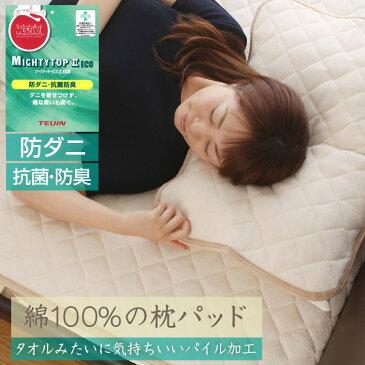 オールシーズンで使える 枕パッド 綿100% 43x63サイズ パイル生地 タオル生地 SS004
