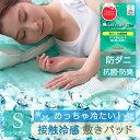 極冷え 冷感 敷きパッド シングル サイズ 送料無料 抗菌防臭 防ダニ 敷パッド 敷きパット 敷パット ベッドパッド ベッドパット ベッドシーツ パットシーツ 冷感マット