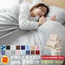 9色から選べる 洗える抗菌防臭 シンサレート高機能中綿素材入り布団 8点セット ベッドタイプ キング10点セット アイボリー