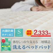 送料無料ベッドパッドシングルサイズウォッシャブル丸洗い洗えるベッドパット防ダニ抗菌防臭綿マイティトップ布団寝具