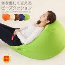 ★1/17まで時間限定価格★ ビーズクッション Lサイズ カバー付き 60×60×40cm ビーズ クッション ソファ 椅子 A124