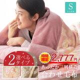 ★2/21まで時間限定価格★ あったか三層構造 もこもこシープボア毛布 シングル 送料無料 吸湿発熱繊維 合わせ毛布 綿入れ毛布 毛布布団 2枚合わせ もうふ