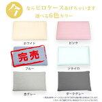高反発枕レギュラーピロー