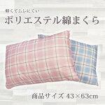ポリエステル綿まくら-1