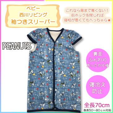 西川リビング ベビー 袖つきスリーパー SPコミック ブルー 全長70cm【1538-61018】