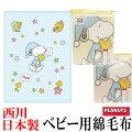 西川リビングベビー綿毛布スヌーピーSPナイトキャップ日本製