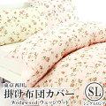 東京西川ウェッジウッド綿100%掛け布団カバーシングルサイズWW7651