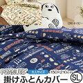 日本製掛け布団カバーPEANUTSスヌーピー【SP180】シングルロングサイズネイビー・クリーム