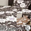日本製綿100%掛け布団カバー「ミューラー」シングルサイズSL:150×210cm【05P23Apr16】