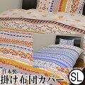 日本製綿100%掛け布団カバー「ポーリッシュ」サイズシングルSL:150×210cm【05P23Apr16】