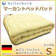 送料無料 ビラベック(billerbeck) マーカント ベッドパッド (シングルサイズ)【05P23Apr16】