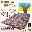 東京西川 羽毛布団 ウクライナ マザーグース ダウン93%羽毛布団K6094(シングルサイズ)