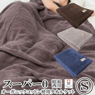 スーパーゼロ タオルケット 昭和西川 シングルサイズ 140×200cm 今治マーク