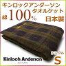 キンロックアンダーソン タオルケット【グリーン】 (シングルサイズ) KA140200【05P23Apr16】