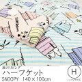 【送料無料】西川リビングハーフケットSNOOPYスヌーピーピンク・ブルー140×100cm【SP-157H】