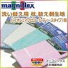 マニフレックス magniflex 洗い替え用まくらカバー バイオシェイプ枕レディース用