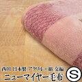 西川アクリルニューマイヤー交編毛布シングルサイズ日本製AN2067ブラウン・ピンク