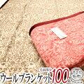 西川洗えるウールブランケット毛羽部分ウール100%日本製【bolt】シングルサイズピンク・ブラウン
