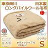 ロングパイル ウール ブランケット(手洗いOK)ウール毛布 シングルサイズ 東京西川 西川 日本製 IT5570 イトリエ