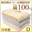 東京西川 シール織綿毛布 MD0200D 日本製(ダブルサイズ)