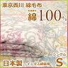 東京西川 インダス綿使用 綿毛布 MD7001F 日本製 シングルサイズ