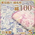 東京西川 インダス綿使用 綿毛布 MD7002F 日本製 シングルサイズ