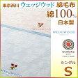 東京西川 ウェッジウッド 綿毛布 WW6030 日本製(シングルサイズ)