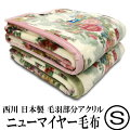 東京西川アクリルニューマイヤー毛布シングルサイズ日本製SD001サンダーソン