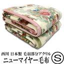 東京西川 西川アクリルニューマイヤー毛布シングルサイズ日本製 SD001 サンダーソン