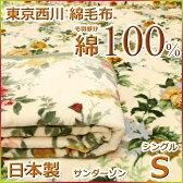 東京西川 西川 サンダーソン 綿毛布 SD306 日本製(シングルサイズ)【05P23Apr16】