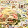 東京西川 西川 サンダーソン 綿毛布 SD905 日本製(シングルサイズ)【05P23Apr16】