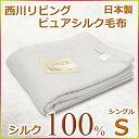 西川リビング ピュアシルク毛布 シングルサイズ 日本製