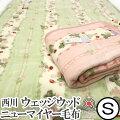https://www.rakuten.ne.jp/gold/futon-kingdom/img/mofu/ww7620nm/ww-title.jpg