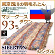 西川 羽毛布団 東京西川 西川 シベリアン マザーグース ダウン93%羽毛布団MS6602(シングルサイズ)
