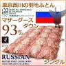 西川 羽毛布団 東京西川 西川 ロシア産 マザーグース ダウン93%羽毛布団MS6603(シングルサイズ)