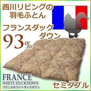 羽毛布団 西川リビング フランスダウン 93% 羽毛布団 ORM04(セミダブルサイズ