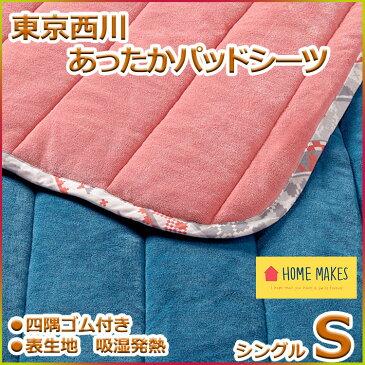東京西川 吸湿発熱 あったかパッドシーツ シングルサイズ HO6055 awpad