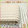 綿しじら織り ポコポコ 敷きパッド シングルサイズ 6621【05P23Apr16】