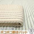 綿しじら織りポコポコ敷きパッド6621