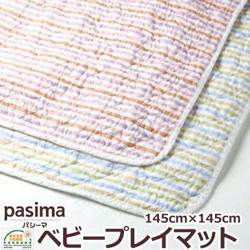 パシーマベビー プレイマット クール系・ウォーム系 約145×145cm お昼寝に、おむつ替えに、ベットカバーに、風呂上がりのマットに
