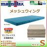 送料無料 マニフレックス(magniflex) メッシュウィング シングルサイズ