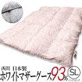 https://www.rakuten.ne.jp/gold/futon-kingdom/img/umo/gg1501/gg1501-1.jpg
