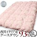昭和西川羽毛布団イタリア産グースダウン93%%mm7095シングルサイズ