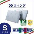マニフレックス 高反発三つ折りマットレス DDウィング (DDウイング) シングルサイズ 100x195x13cm 【送料・代引き手数料無料】